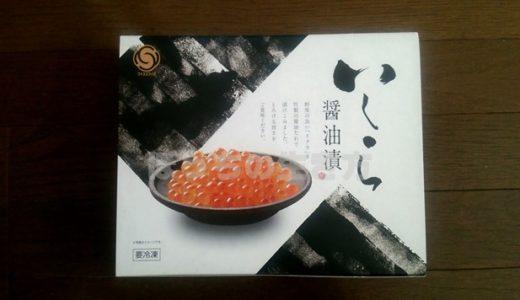 北海道森町のふるさと納税はいくらの醤油漬け600g!!かなり食べ応えがありましたのでおすすめ♪