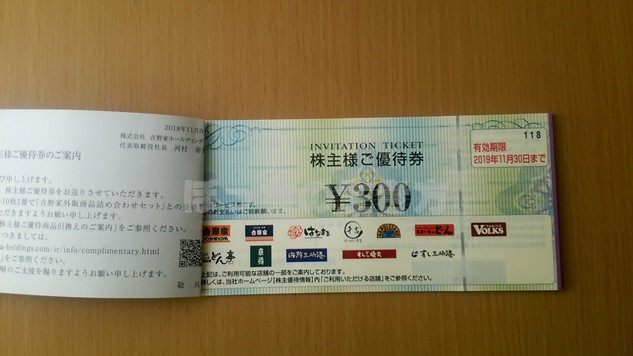 吉野家の株主優待は100株で3000円分