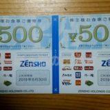 ゼンショーホールディングスの株主優待は500円券
