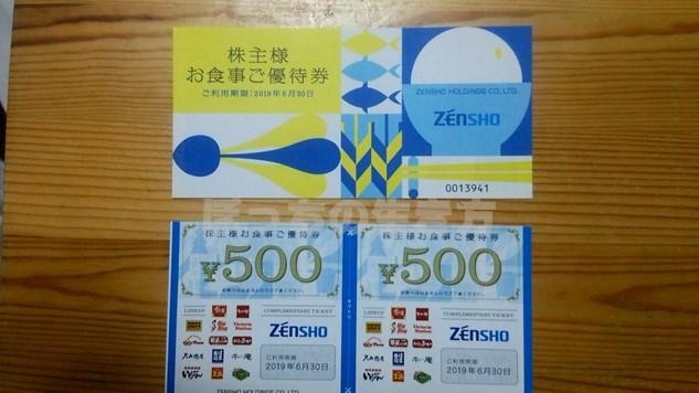すき家の株主優待は500円券が2枚