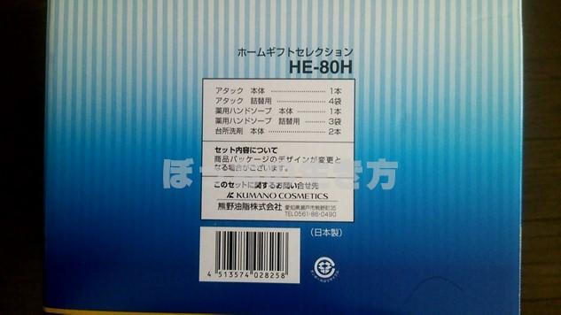 大阪府泉佐野市のふるさと納税返礼品「ホームギフトセレクションB287」