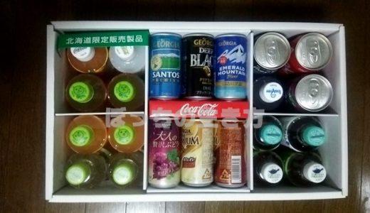 【2573】北海道コカ・コーラの株主優待は2800円分の飲料が年2回届きます♪果たして利回りは…