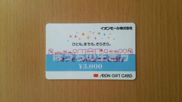 イオンモールの株主優待は100株で3000円分のイオンギフトカード
