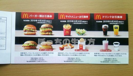【2702】日本マクドナルドの株主優待をもらわなくなった理由とは!?100株で年12回セットメニューが食べられるけど…
