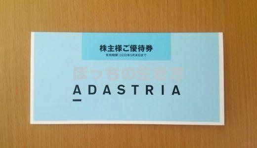 【2685】アダストリアの株主優待は100株で3000円分のお買い物券♪配当利回りも高いですよ!!
