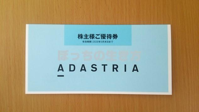 アダストリアの株主優待