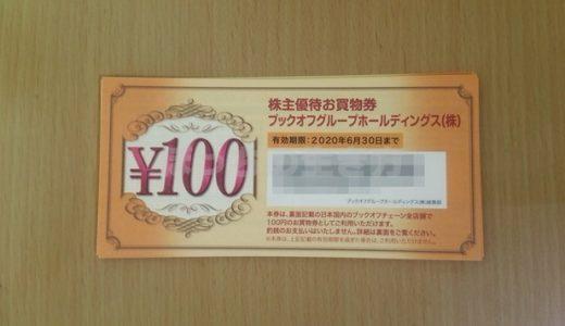 【9278】ぼっちの憩いの場であるブックオフの株主優待は100株で2,000円分!!漫画とか中古グッズ好きな人におすすめです♪