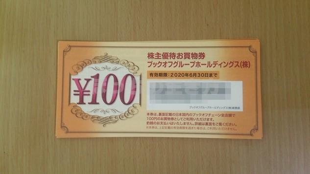 ブックオフの株主優待は100円券が20枚