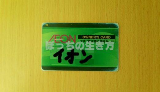 イオンの株主優待は100株以上でオーナーズカードがもらえます!ぼっち御用達のイオンラウンジも使えるよ♪
