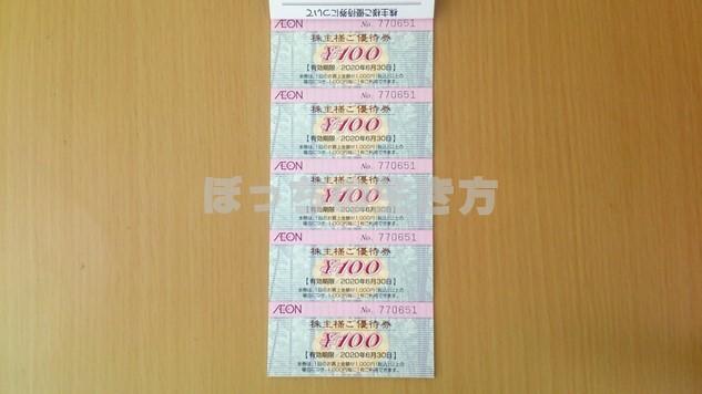 イオン北海道の株主優待はオーナーズカードと併用できて便利