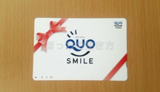 日本取引所グループ(JPX)のクオカード