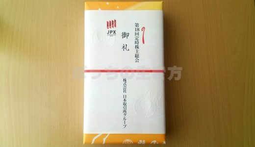 日本取引所グループの株主総会のお土産