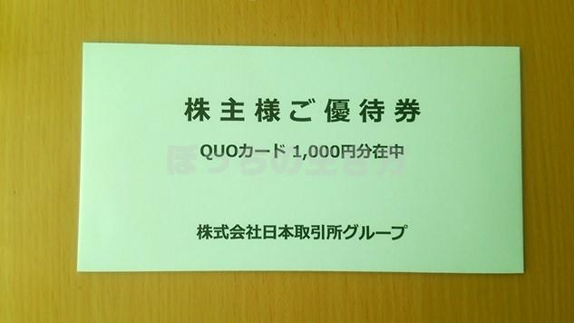 JPXの株主優待はクオカード