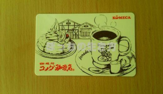 【3543】コメダ珈琲の株主優待を取得して初めて「コメカ」が到着しました♪配当利回りもなかなか良い銘柄ですよ!