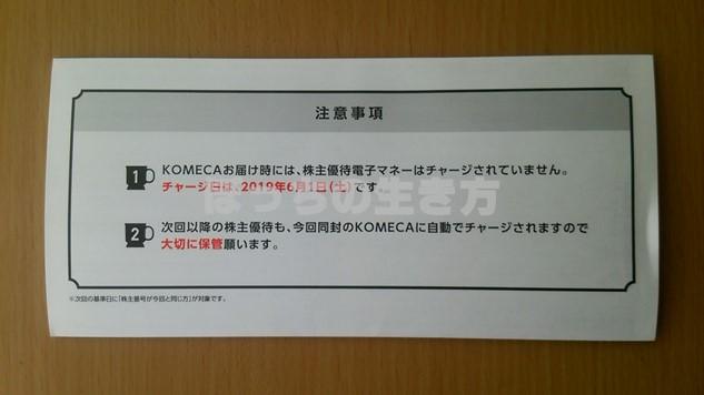 コメダホールディングスの株主優待はコメカに電子マネー1,000円チャージ
