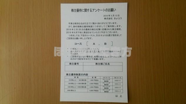 きょくとうの株主優待はクリーニング無料券かクオカード1,000円