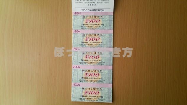 マックスバリュ東北の株主優待は100円割引券