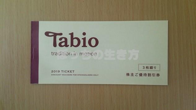 タビオの株主優待
