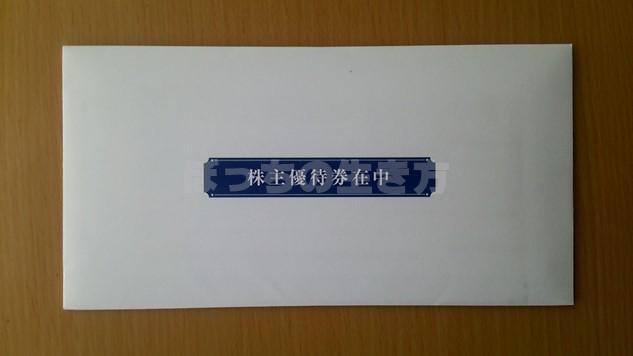 ホテルユニゾの株主優待券