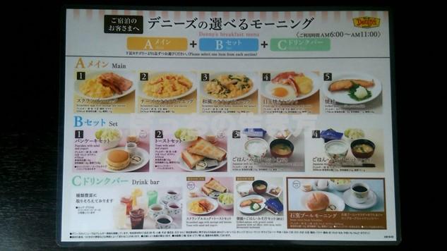 浦和駅のデニーズの朝食モーニング