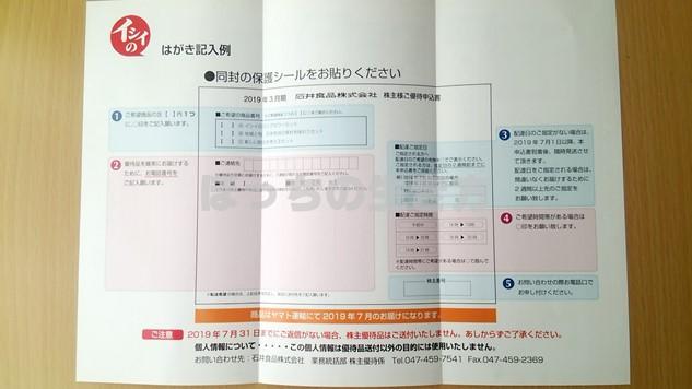 石井食品の株主優待のお届け指定