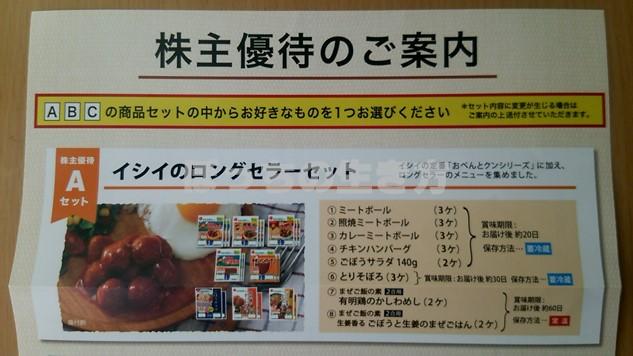 石井食品の株主優待カタログ