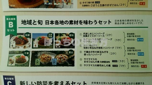 日本各地の素材を味わうセット