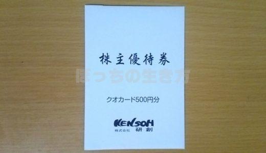 【7939】研創の株主優待は500円のクオカードですが…じつは5万円で買えてなおかつ利回りも3%後半の優良銘柄