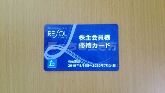 リソルホールディングスの株主会員様優待カード