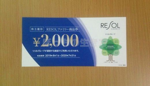 【5261】リソルホールディングスの株主優待はなんと100株保有で商品券20,000円分!!ホテル宿泊費を無料にしたい人におすすめ♪