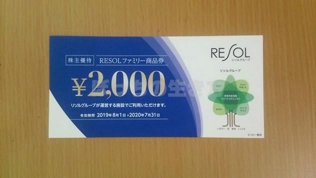株主優待のリソル商品券2,000円