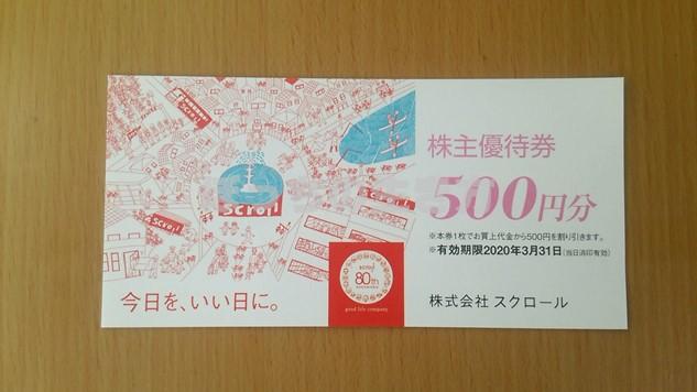 スクロールの株主優待券は500円