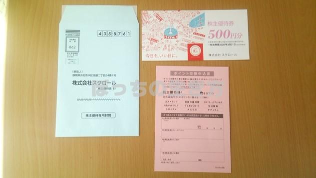 スクロールの株主優待券とポイント交換用の封筒