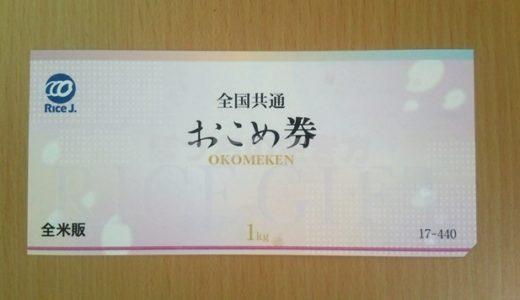 【8897】タカラレーベンの株主優待はお米券!!最安値レベルの3万円で保有できる利回りも4%以上の優良銘柄です♪