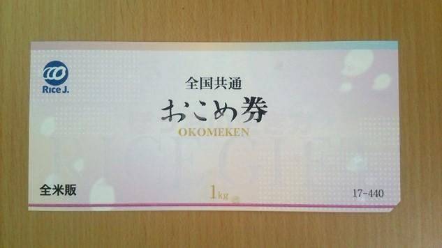 タカラレーベンの株主優待はお米券440円