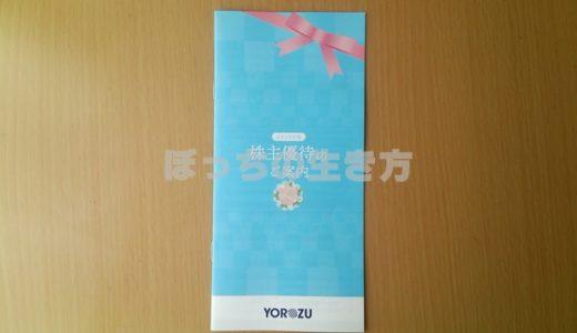 【7294】ヨロズの株主優待は継続特典ありのクオカード!!…ですが他にも魅力的なことがあるんです♪