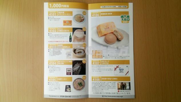 ヨロズの株主優待カタログ1,000円版