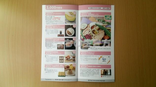 ヨロズの株主優待カタログ3,000円版