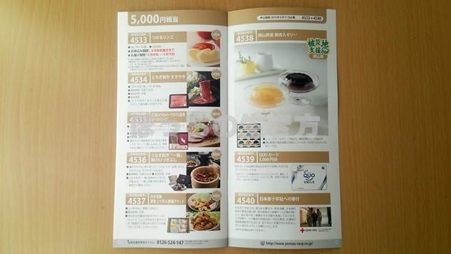 ヨロズの株主優待カタログ5,000円版