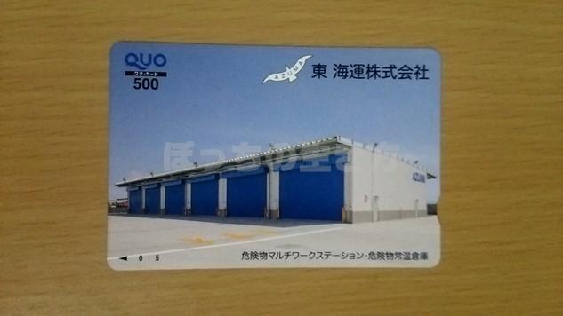 東海運の株主優待はクオカード500円