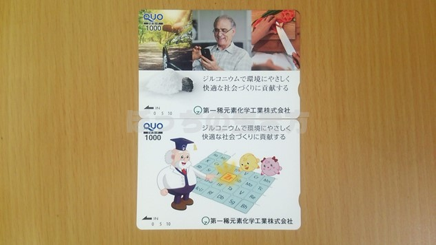 第一稀元素化学工業の株主優待はクオカード2,000円