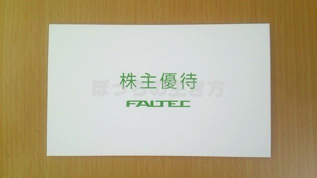 ファルテックの株主優待が到着