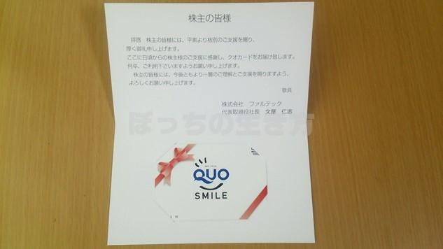 ファルテックの株主優待はクオカード1,000円