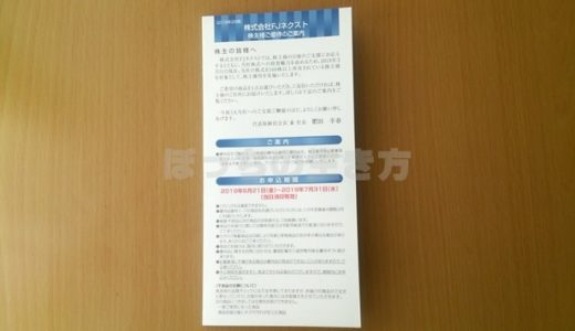 【8935】FJネクストの株主優待は1500円分のカタログギフト♪配当金も増え続けてますよ!!