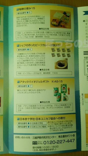 FJネクストの株主優待カタログ