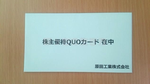 原田工業の株主優待はいつ届く