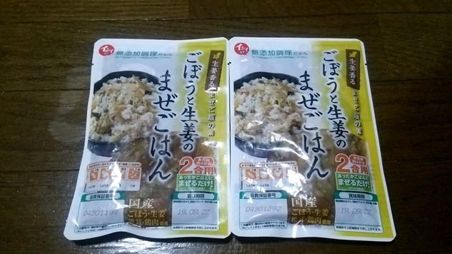石井食品のごぼうと生姜のまぜごはん
