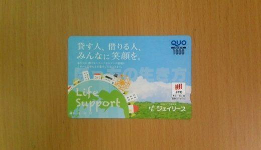 【7187】ジェイリースはたった3万円で保有できて株主優待はクオカード1,000円もらえるよ♪