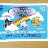 きょくとうのクオカード1,000円