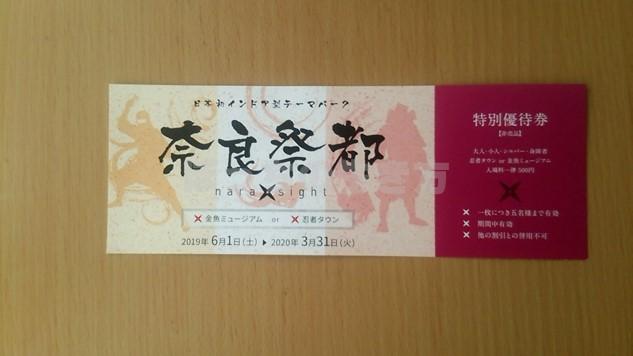 投資法人みらいの株主優待は奈良祭都の入場割引券